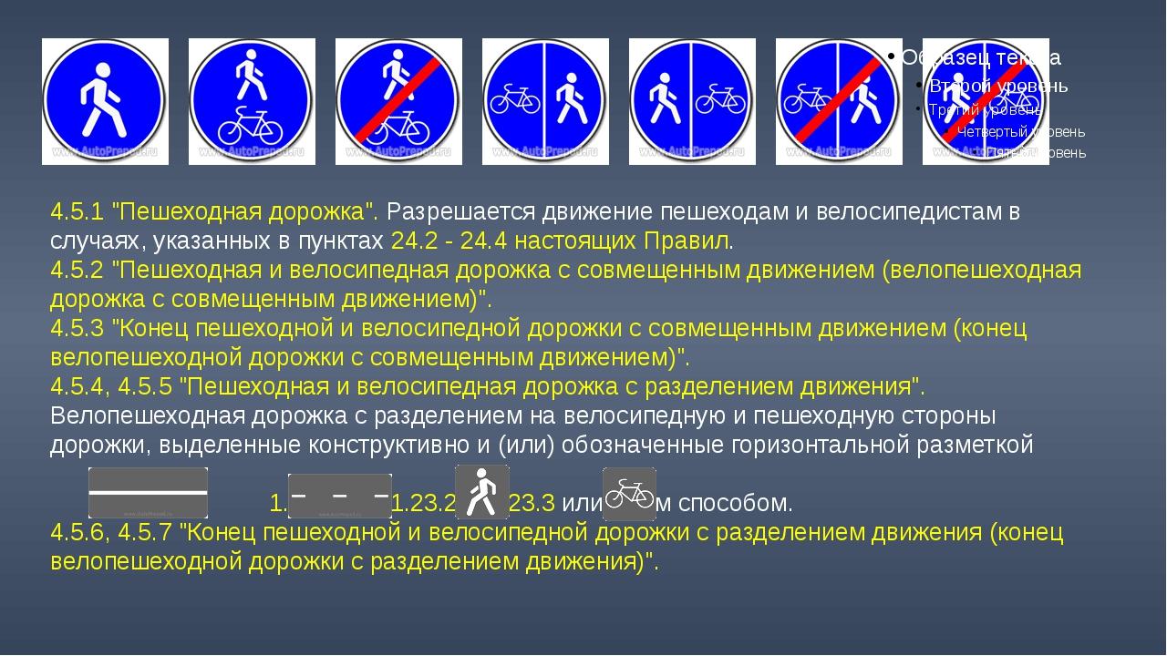 """4.5.1 """"Пешеходная дорожка"""". Разрешается движение пешеходам и велосипедистам в..."""