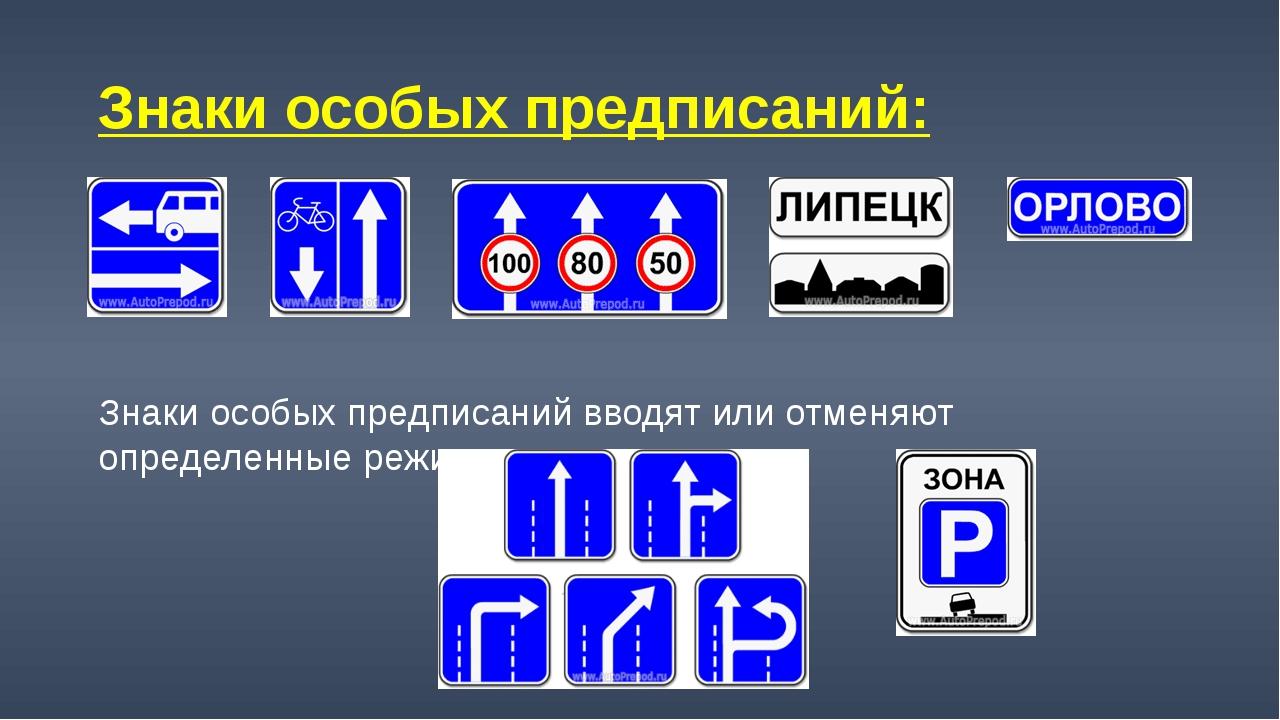 Знаки особых предписаний: Знаки особых предписаний вводят или отменяют опреде...