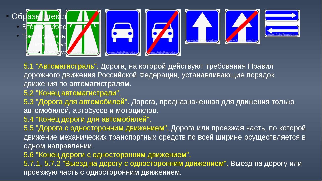 """5.1 """"Автомагистраль"""". Дорога, на которой действуют требования Правил дорожног..."""