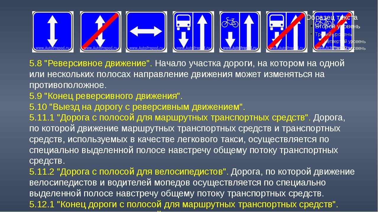 """5.8 """"Реверсивное движение"""". Начало участка дороги, на котором на одной или не..."""
