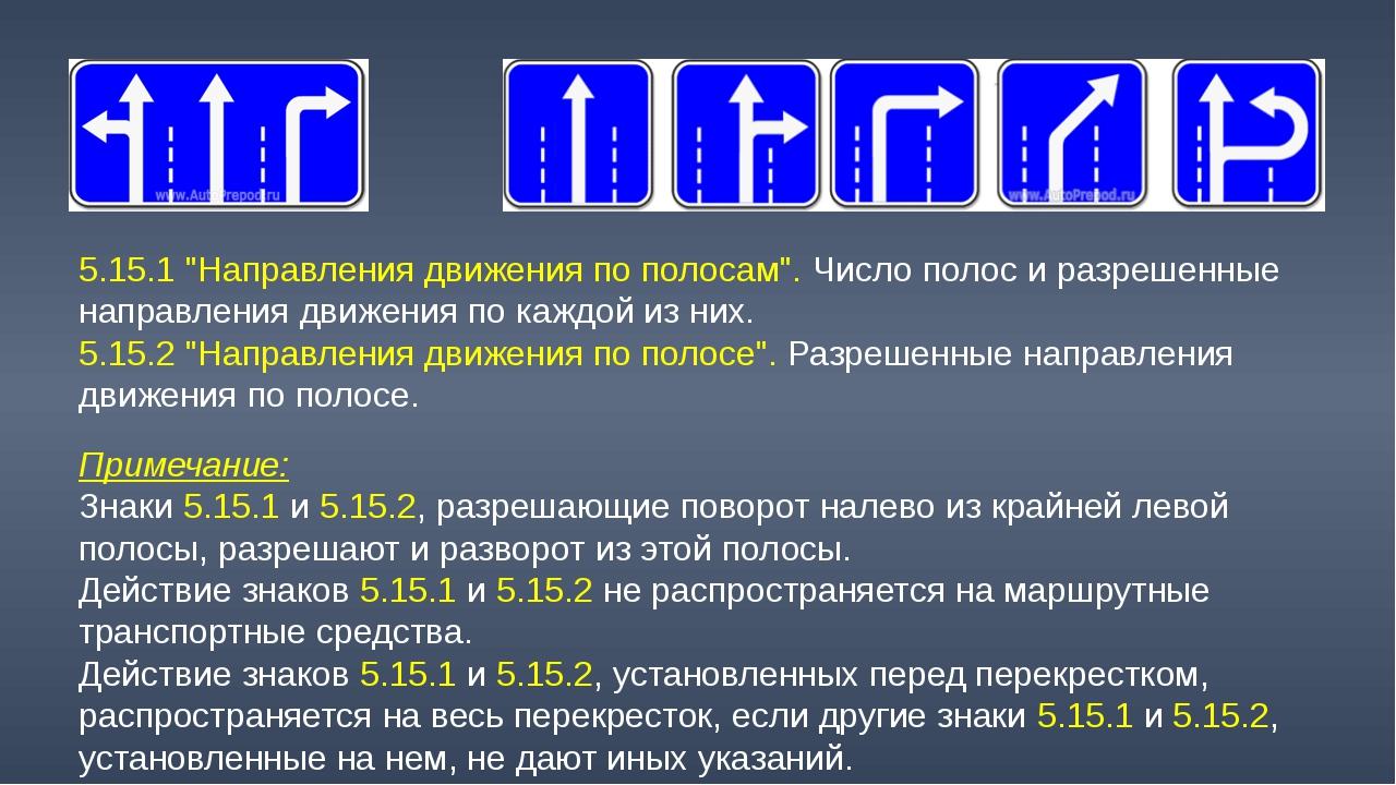 """5.15.1 """"Направления движения по полосам"""". Число полос и разрешенные направлен..."""