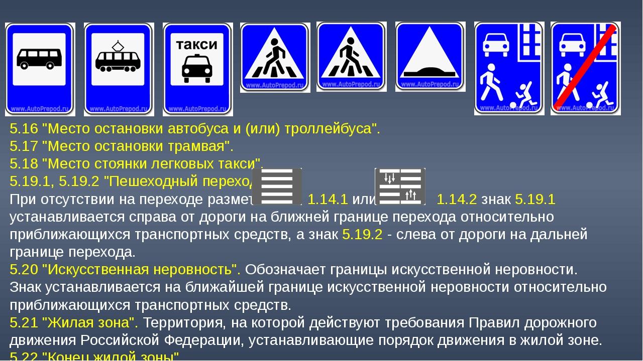 """5.16 """"Место остановки автобуса и (или) троллейбуса"""". 5.17 """"Место остановки тр..."""