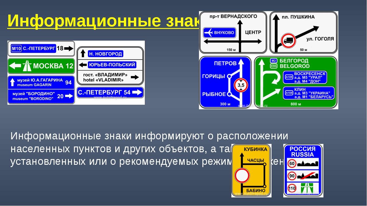 Информационные знаки: Информационные знаки информируют о расположении населен...