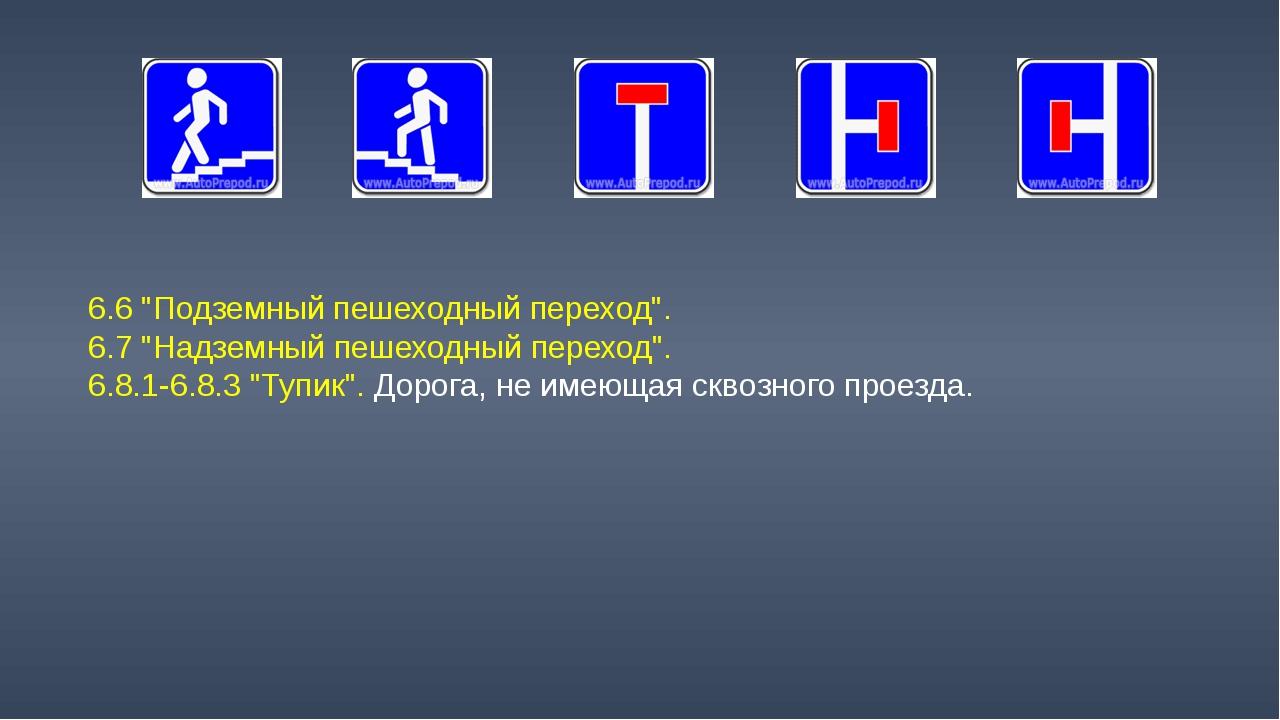 """6.6 """"Подземный пешеходный переход"""". 6.7 """"Надземный пешеходный переход"""". 6.8.1..."""