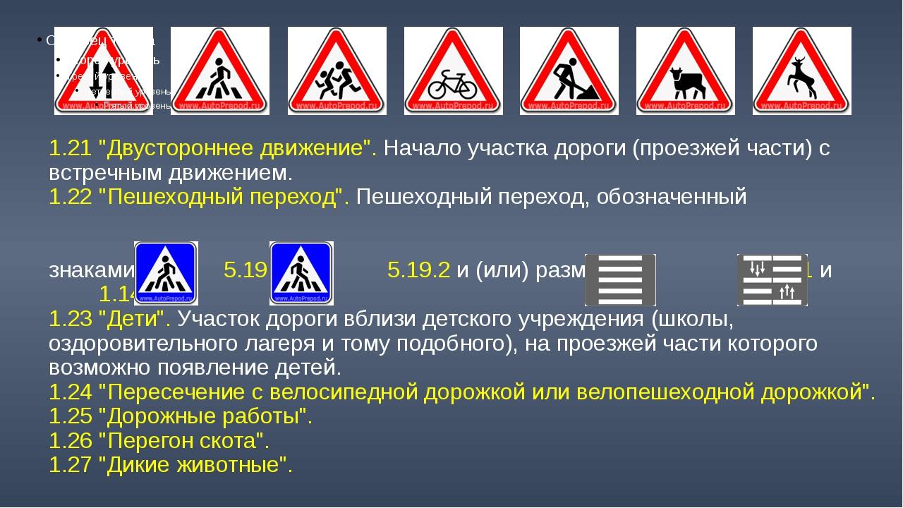 """1.21 """"Двустороннее движение"""". Начало участка дороги (проезжей части) с встреч..."""