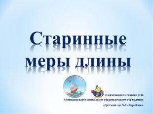 Подготовила Селезнёва О.В. Муниципальное дошкольное образовательное учрежден