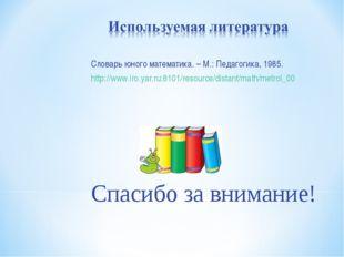 Словарь юного математика. – М.: Педагогика, 1985. http://www.iro.yar.ru:8101