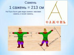 Сажень 1 сажень = 213 см На Руси было два вида сажени: маховая сажень и косая