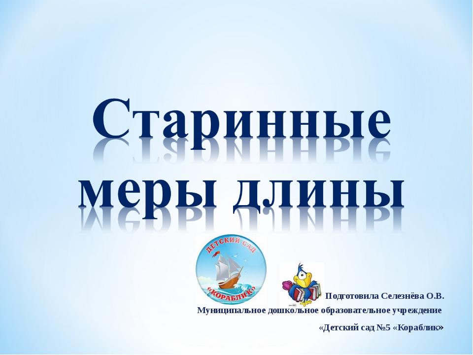 Подготовила Селезнёва О.В. Муниципальное дошкольное образовательное учрежден...