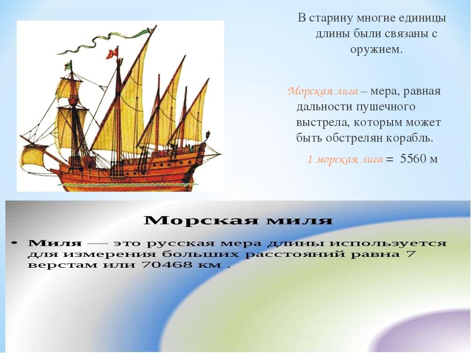 * В старину многие единицы длины были связаны с оружием. Морская лига – мера,...