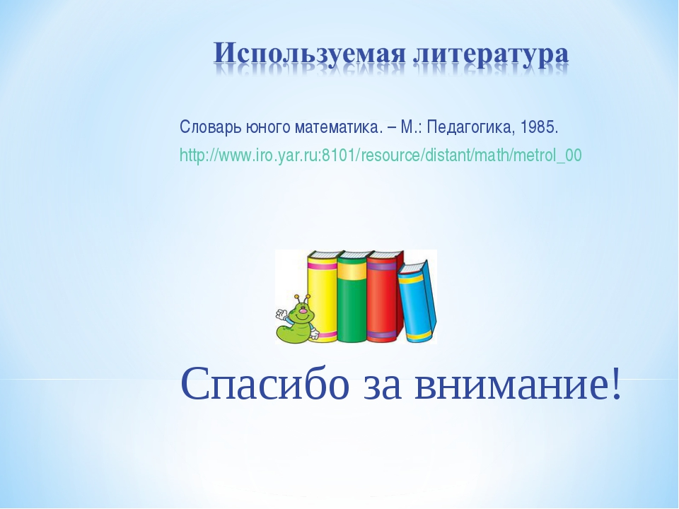 Словарь юного математика. – М.: Педагогика, 1985. http://www.iro.yar.ru:8101...