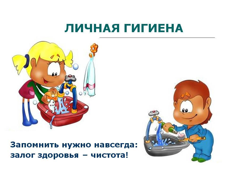 http://900igr.net/datas/okruzhajuschij-mir/Zdorovaja-semja/0010-010-Lichnaja-gigiena.jpg