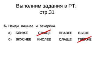 Выполним задания в РТ: стр.31