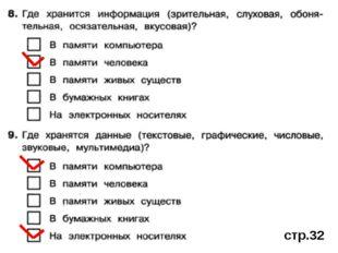 стр.32