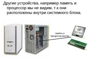 Другие устройства, например память и процессор мы не видим, т.к они расположе