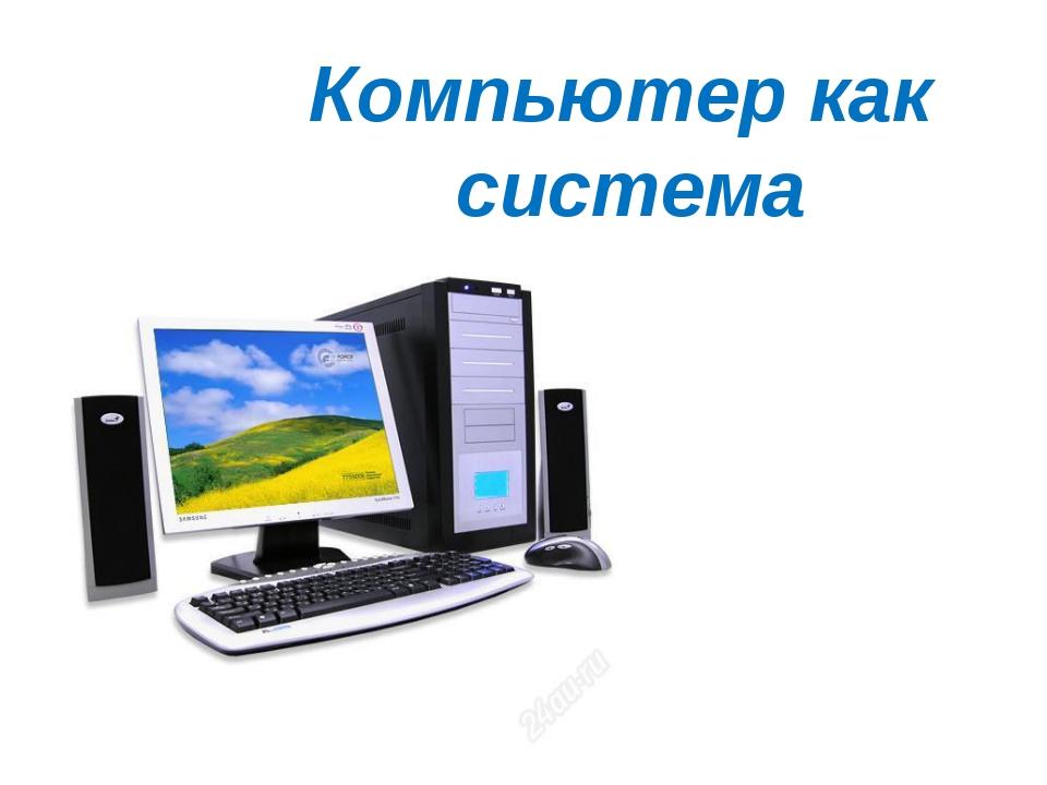 Компьютер как система