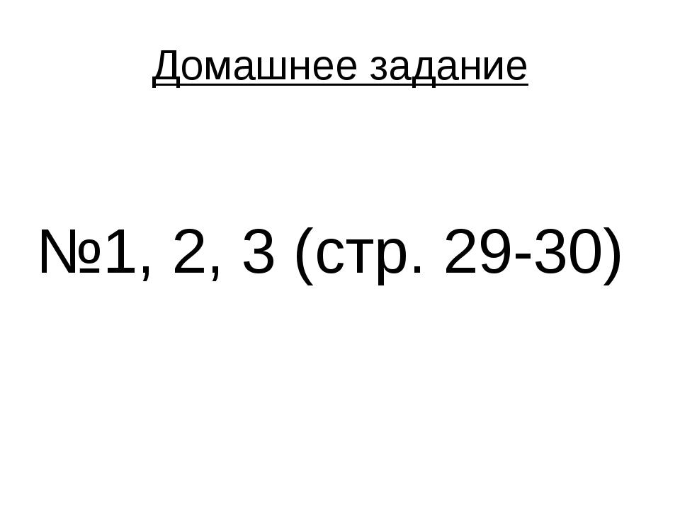 Домашнее задание №1, 2, 3 (стр. 29-30)