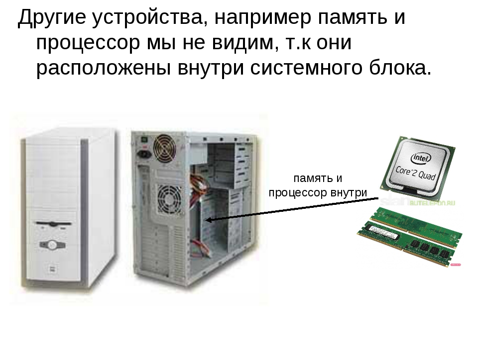 Другие устройства, например память и процессор мы не видим, т.к они расположе...