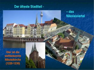 Der älteste Stadtteil - Hier ist die weltbekannte Nikolaikirche (1220-1230) –