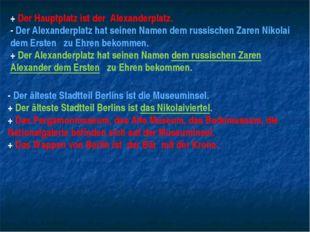 - Der älteste Stadtteil Berlins ist die Museuminsel. + Der älteste Stadtteil