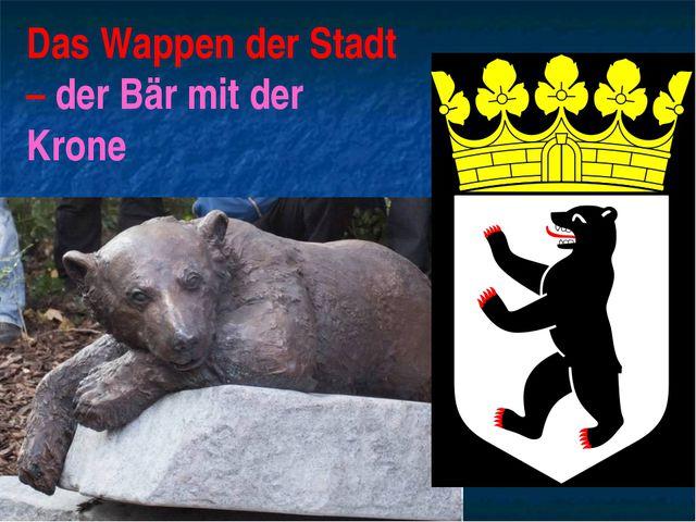 Das Wappen der Stadt – der Bär mit der Krone