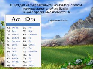 6. Каждая из букв алфавита называлась словом, начинавшимся с той же буквы. Та