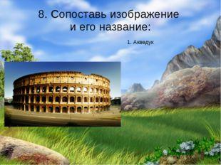 8. Сопоставь изображение и его название: