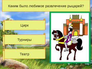 Цирк Театр Турниры Каким было любимое развлечение рыцарей?