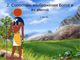2. Сопоставь изображения Богов и их имена