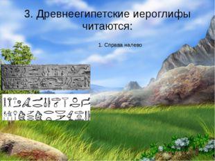 3. Древнеегипетские иероглифы читаются: