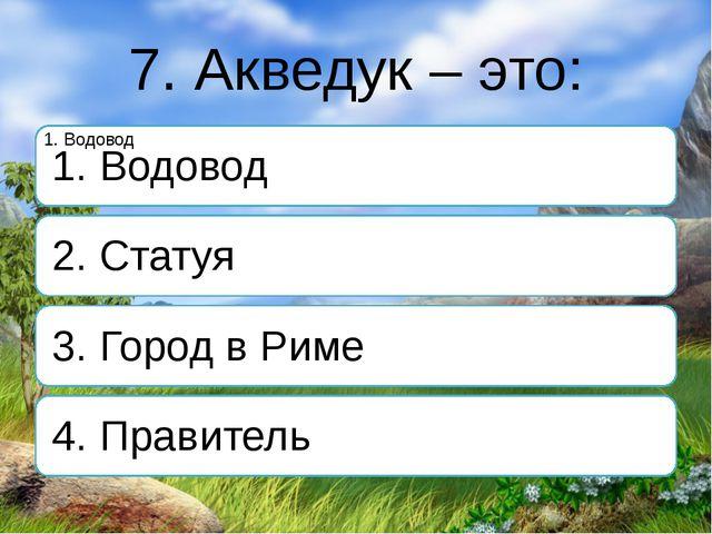 7. Акведук – это: