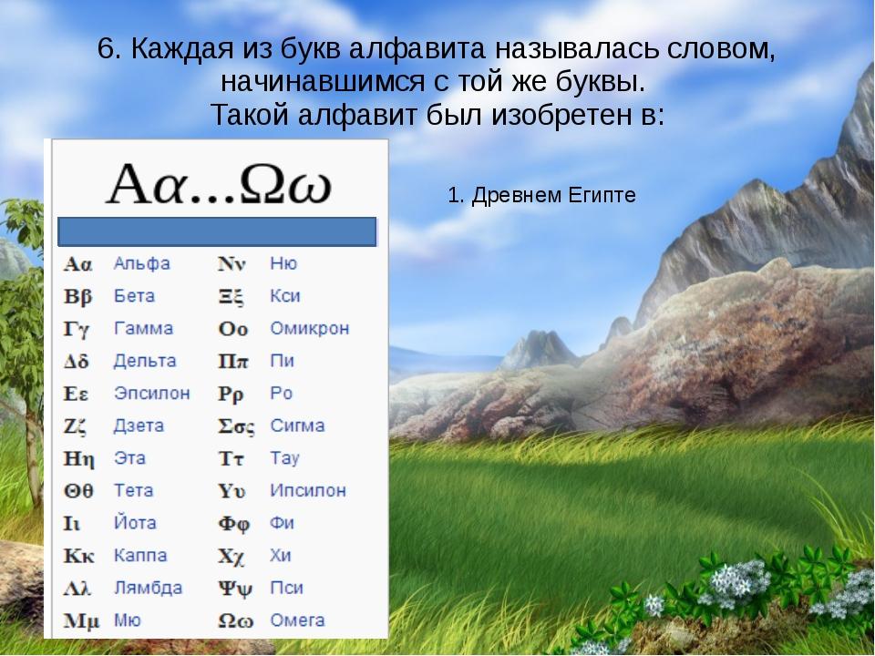 6. Каждая из букв алфавита называлась словом, начинавшимся с той же буквы. Та...