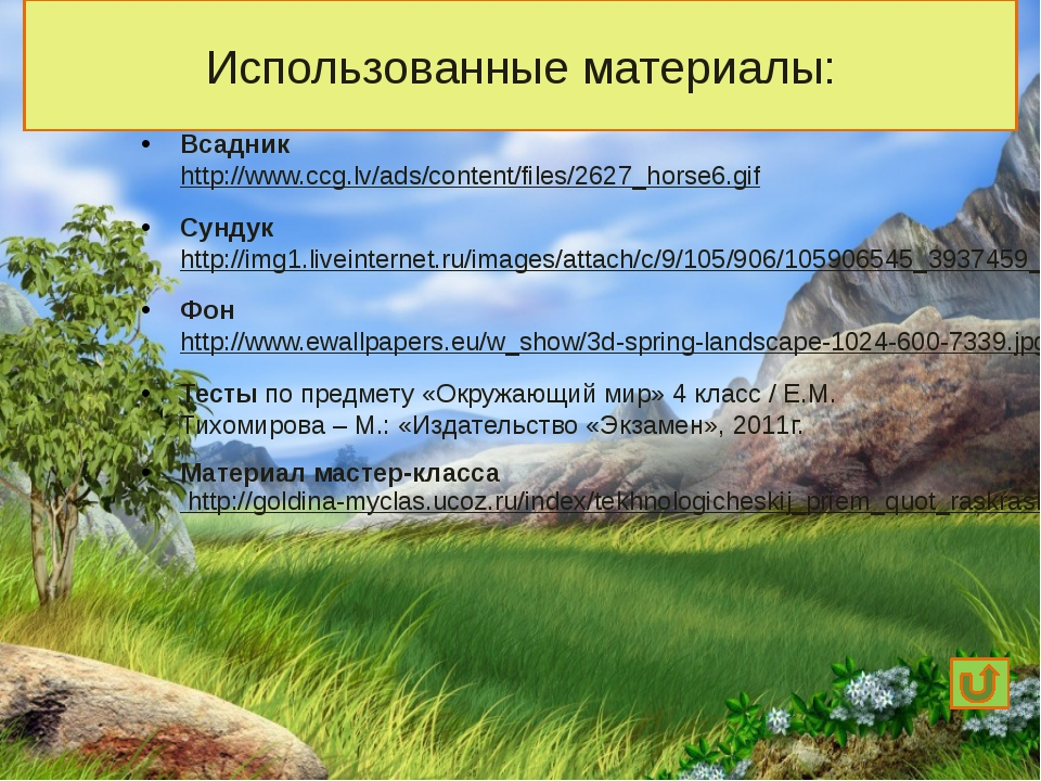 Всадник http://www.ccg.lv/ads/content/files/2627_horse6.gif Сундук http://img...