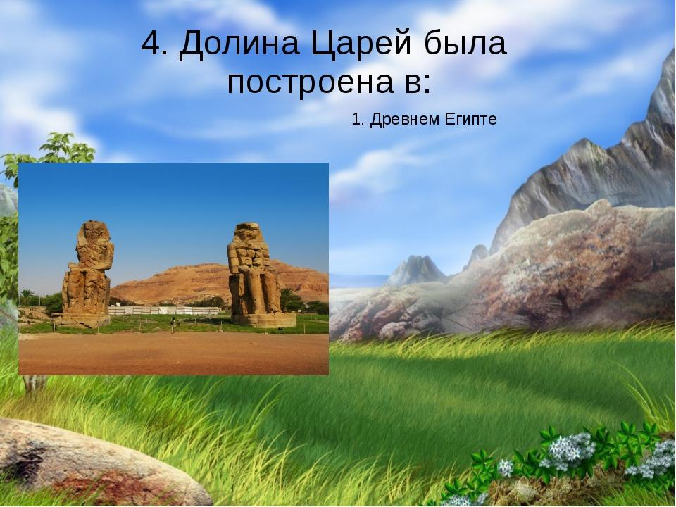 4. Долина Царей была построена в:
