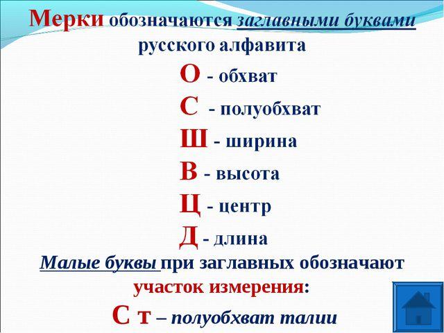Малые буквы при заглавных обозначают участок измерения: С т – полуобхват талии