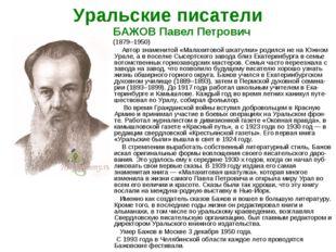 Уральские писатели БАЖОВ Павел Петрович (1879–1950) Автор знаменитой «Малахит