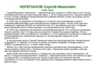 ЧЕРЕПАНОВ Сергей Иванович (1908–1993) Сергей Иванович Черепанов — коренной ур
