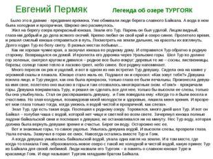 Евгений Пермяк Легенда об озере ТУРГОЯК Было это в давние - предавние времена