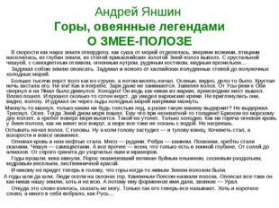 Андрей Яншин Горы, овеянные легендами О ЗМЕЕ-ПОЛОЗЕ В скорости как наша земл