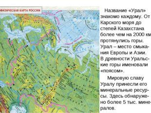 Название «Урал» знакомо каждому. От Карского моря до степей Казахстана более