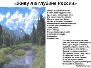 «Живу я в глубине России» Живу я в глубине России В краю озёр и рудных скал.