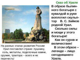 На разных этапах развития России Урал поставлял стране: пушнину, соль, металл
