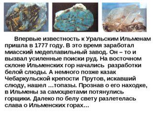 Впервые известность к Уральским Ильменам пришла в 1777 году. В это время за