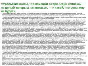 «Уральские сказы, что камешки в горе. Один копнешь — на целый занорыш наткне