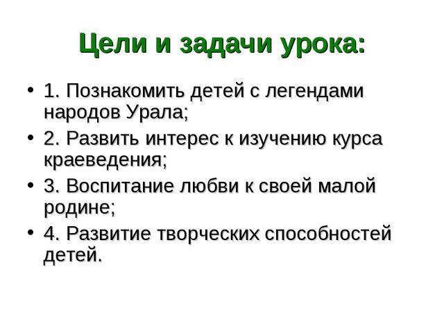 Цели и задачи урока: 1. Познакомить детей с легендами народов Урала; 2. Разви...