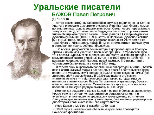 Уральские писатели БАЖОВ Павел Петрович (1879–1950) Автор знаменитой «Малахит...