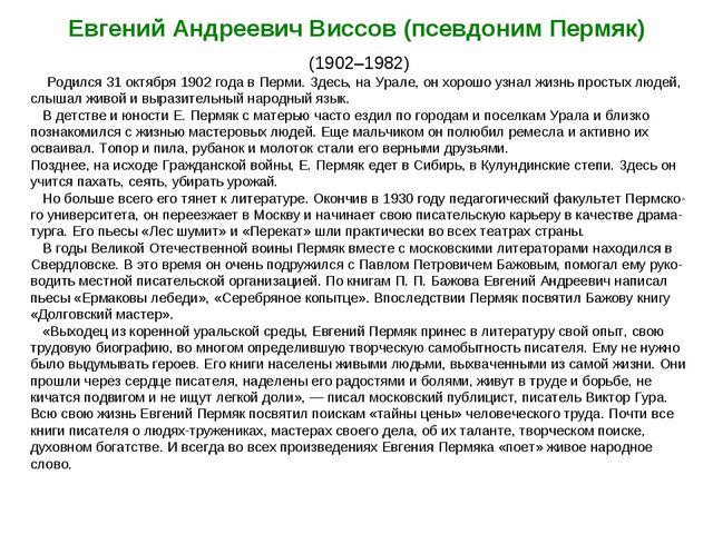 Евгений Андреевич Виссов (псевдоним Пермяк) (1902–1982) Родился 31 октября 19...