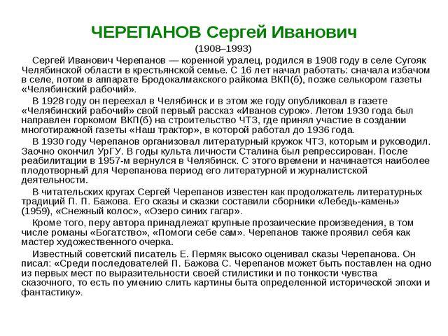 ЧЕРЕПАНОВ Сергей Иванович (1908–1993) Сергей Иванович Черепанов — коренной ур...