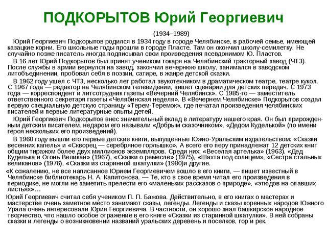 ПОДКОРЫТОВ Юрий Георгиевич (1934–1989) Юрий Георгиевич Подкорытов родился в 1...