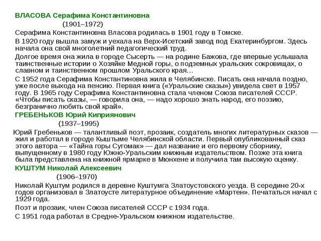 ВЛАСОВА Серафима Константиновна (1901–1972) Серафима Константиновна Власова...